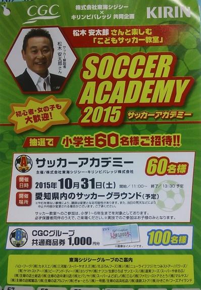 サッカー CGC懸賞