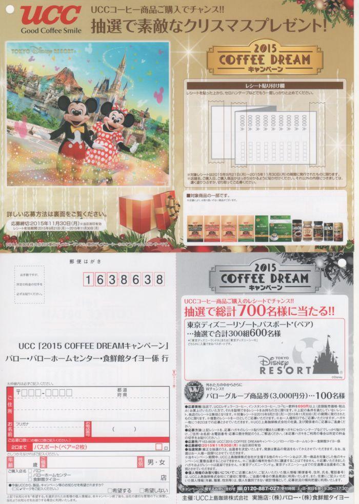 バロー UCC ディズニー キャンペーン