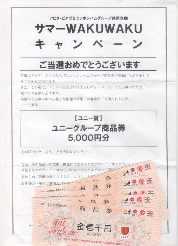アピタ 日本ハム 懸賞
