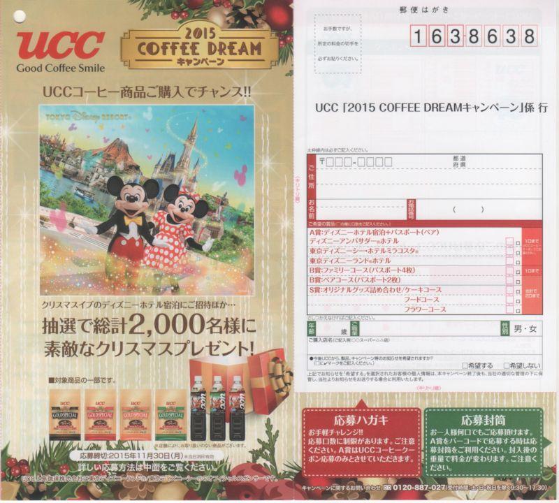 ucc ディズニーキャンペーン
