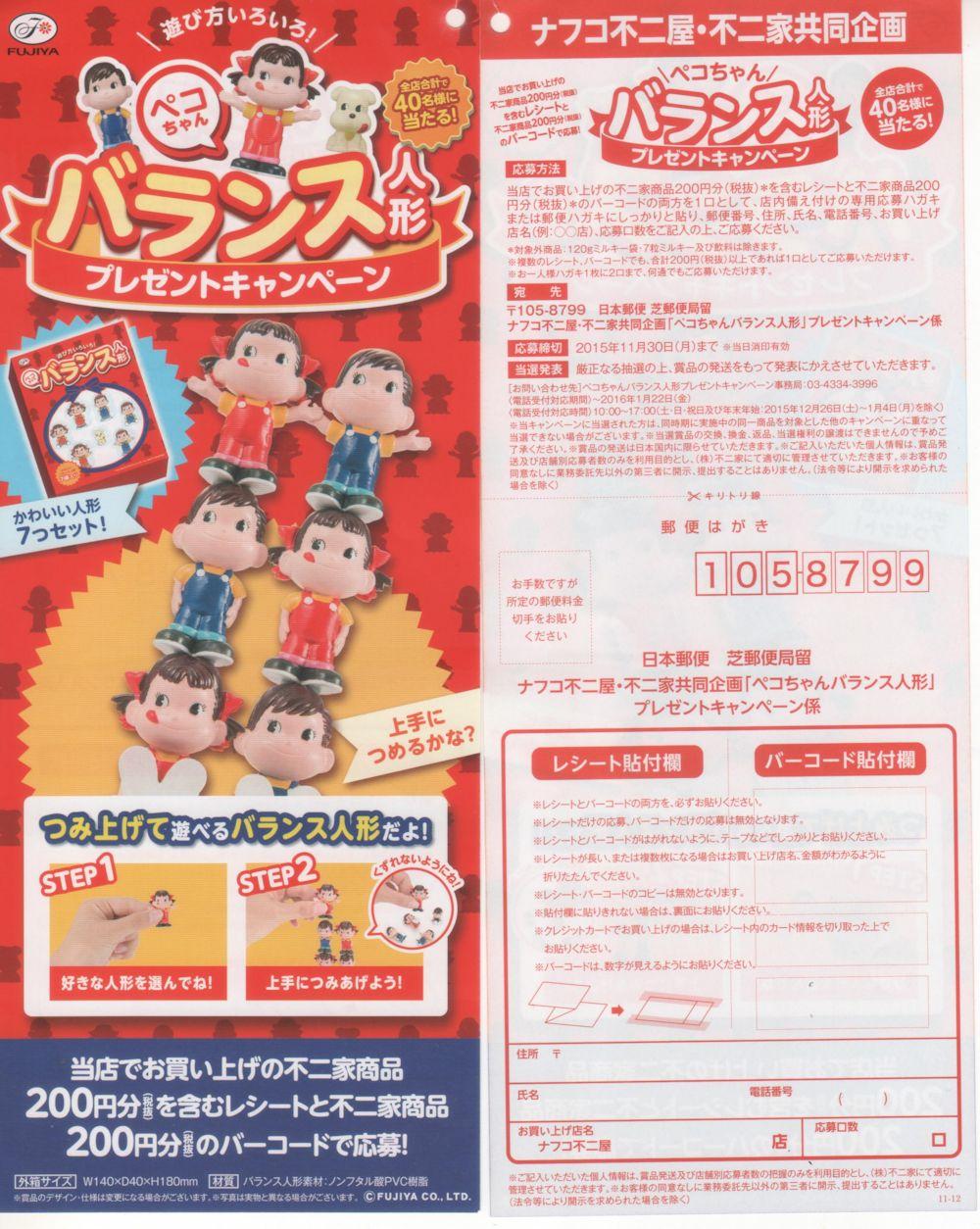 ペコちゃんバランス人形 キャンペーン