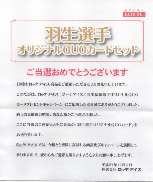 羽生選手 クオカード 当選