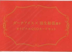 羽生選手 クオカード