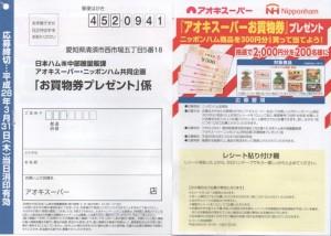 アオキスーパー ニッポンハム