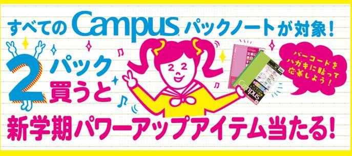 コクヨ キャンパス