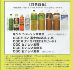 東海CGC