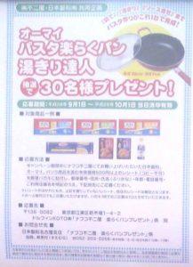 ナフコ 日本製粉 2016