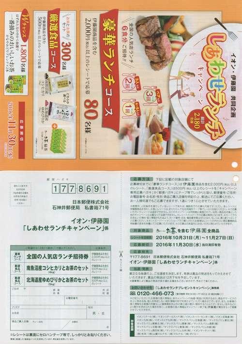 イオン 伊藤園2016-11-27