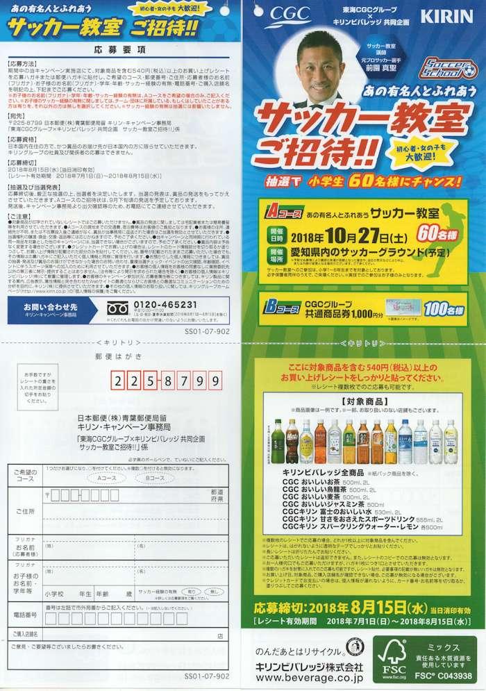 飲み物を買って ページ 2 懸賞 お得情報