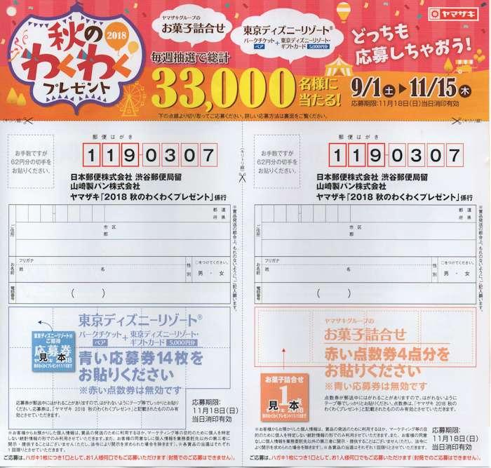 ヤマザキ「2018 秋のわくわくプレゼント」懸賞応募 はがき 2018/11/18〆