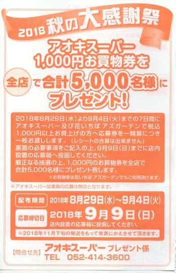 アオキスーパー×「2018秋の大感謝祭」2018/9/4〆