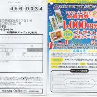 アオキスーパー×スギヨ・高浜「アオキスーパーお買物券プレゼント」2018/9/9〆