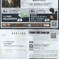 イオン×P&G「こだわる男のスタイリッシュキャンペーン」2018/10/17〆