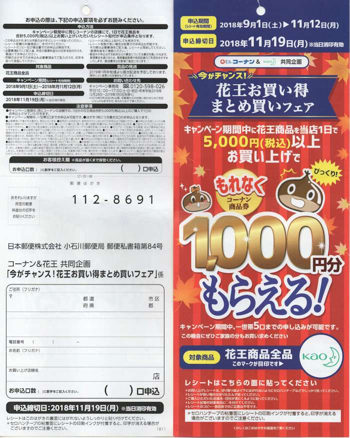 コーナン×花王「今がチャンス!花王お買い得まとめ買いフェア」2018/11/12〆