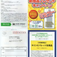 コーナン×キリンビバレッジ「新商品プレゼントキャンペーン」2018/10/28〆