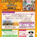 デイリーヤマザキ×キリンビバレッジ「東京ディズニーリゾートご招待!キャンペーン」2018/9/30〆
