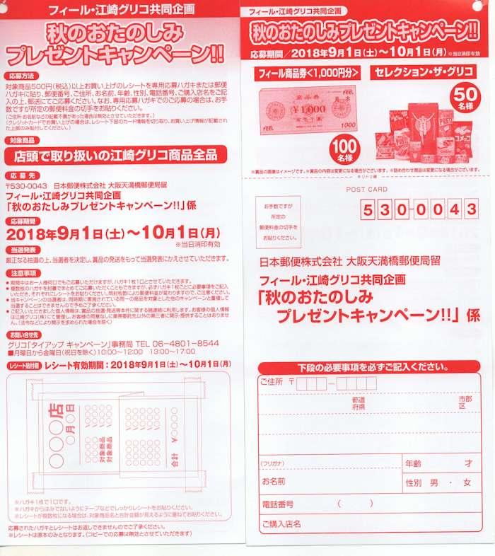2018/10/1〆フィール×江崎グリコ「秋のおたのしみプレゼントキャンペーン!!」