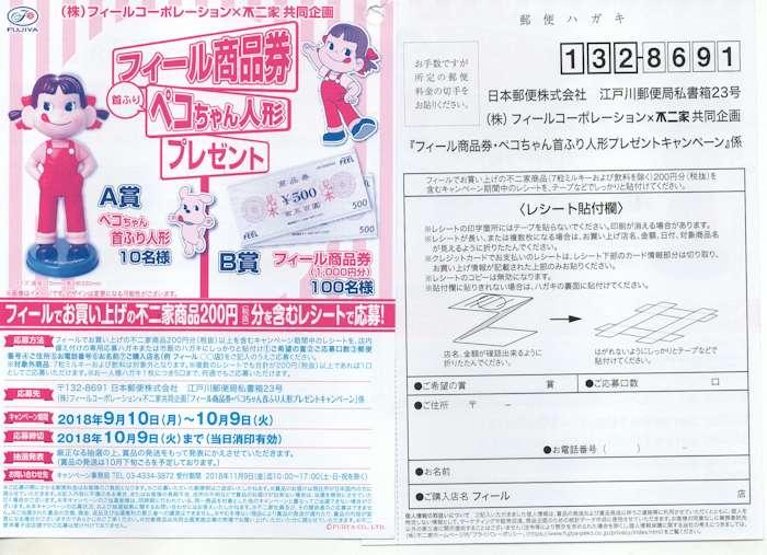 2018/10/9〆フィールコーポレーション×不二家「フィール商品券・ペコちゃん首ふり人形プレゼントキャンペーン」