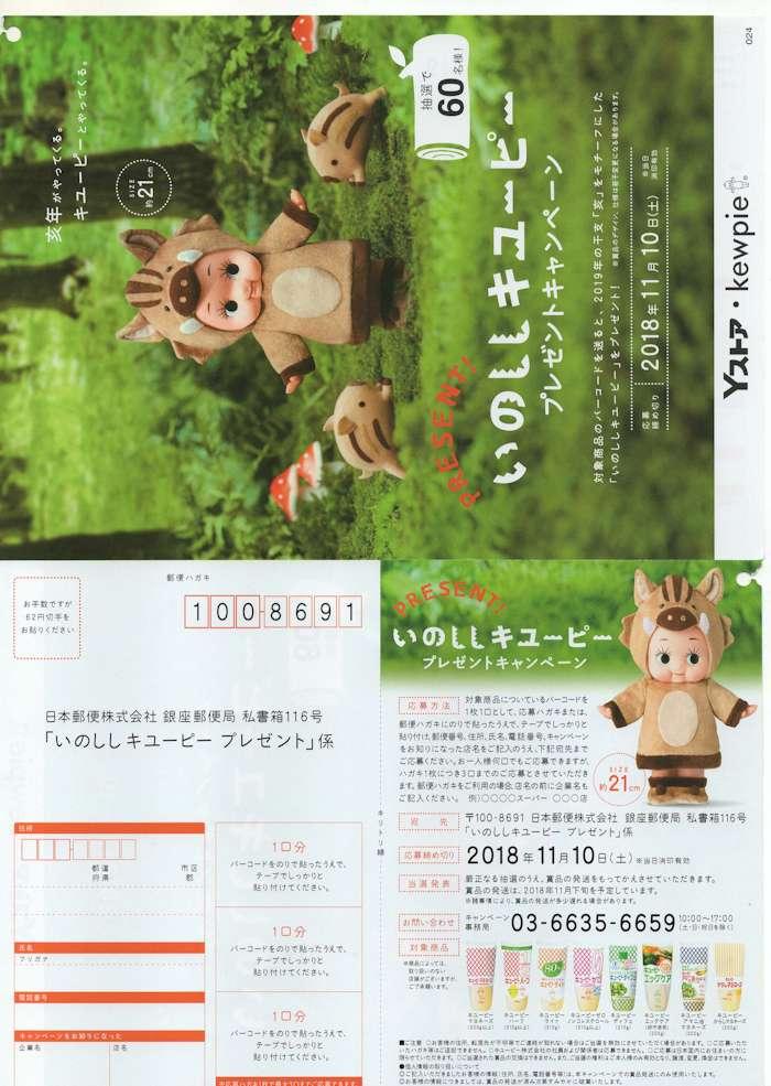 2018/11/10〆Yストア×キユーピー「いのししキユーピー プレゼントキャンペーン」