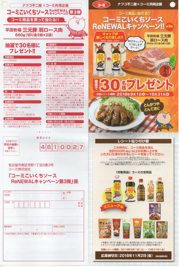 ナフコ不二屋×コーミ「コーミこいくちソースReNEWALキャンペーン!!第3弾」2018/10/31〆