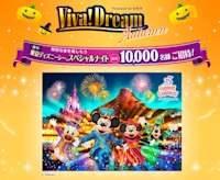 キリンビバレッジ「キリンビバレッジ Viva! Dream Autumnキャンペーン」2018/11/5〆