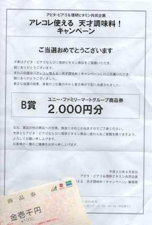 当選 アピタ・ピアゴ×理研ビタミン「アレコレ使える!天才調味料!」2018/8/19〆