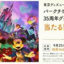 2018/10/16〆キリン「東京ディズニーリゾートご招待オータムキャンペーン」