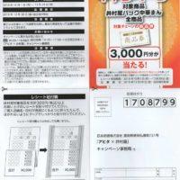 2018/12/28〆アピタ×井村屋「商品券プレゼントキャンペーン」2018/12/28〆