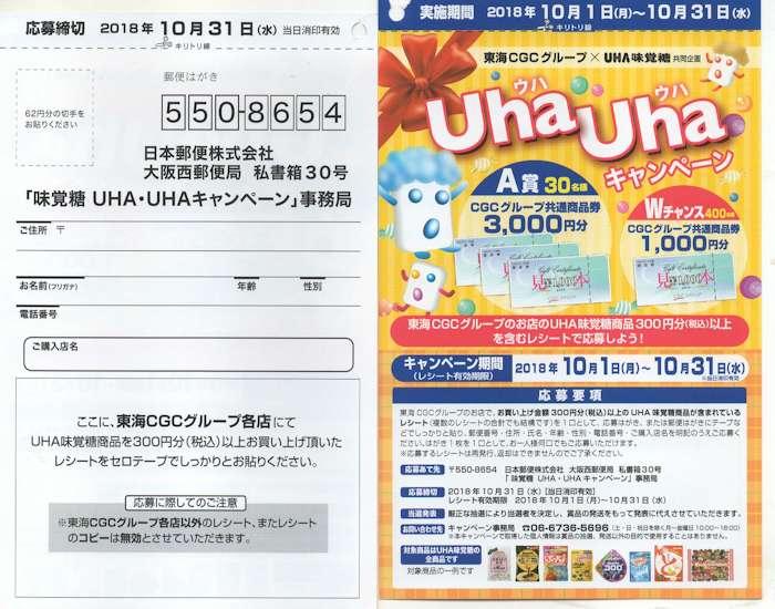 東海CGCグループ×UHA味覚糖「味覚糖 UHA・UHAキャンペーン」2018/10/31〆