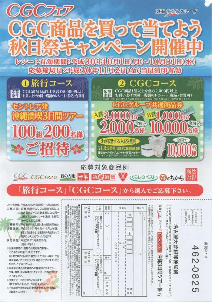 東海CGCグループ×「CGCフェア」2018/10/31〆