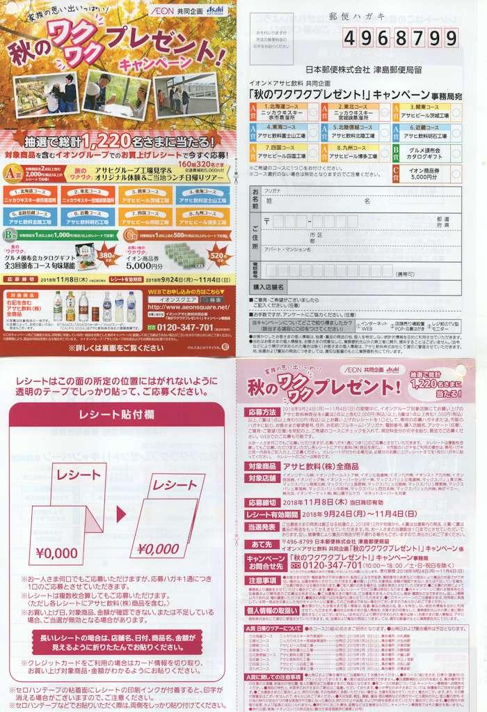イオン×アサヒ飲料「秋のワクワクプレゼント!」2018/11/4〆