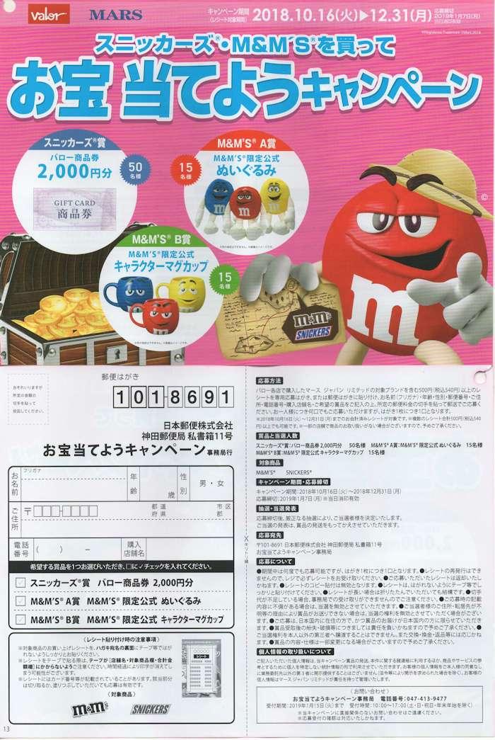 バロー×マース ジャパン リミテッド「スニッカーズ・M&M'Sを買って お宝当てようキャンペーン」2018/12/31〆