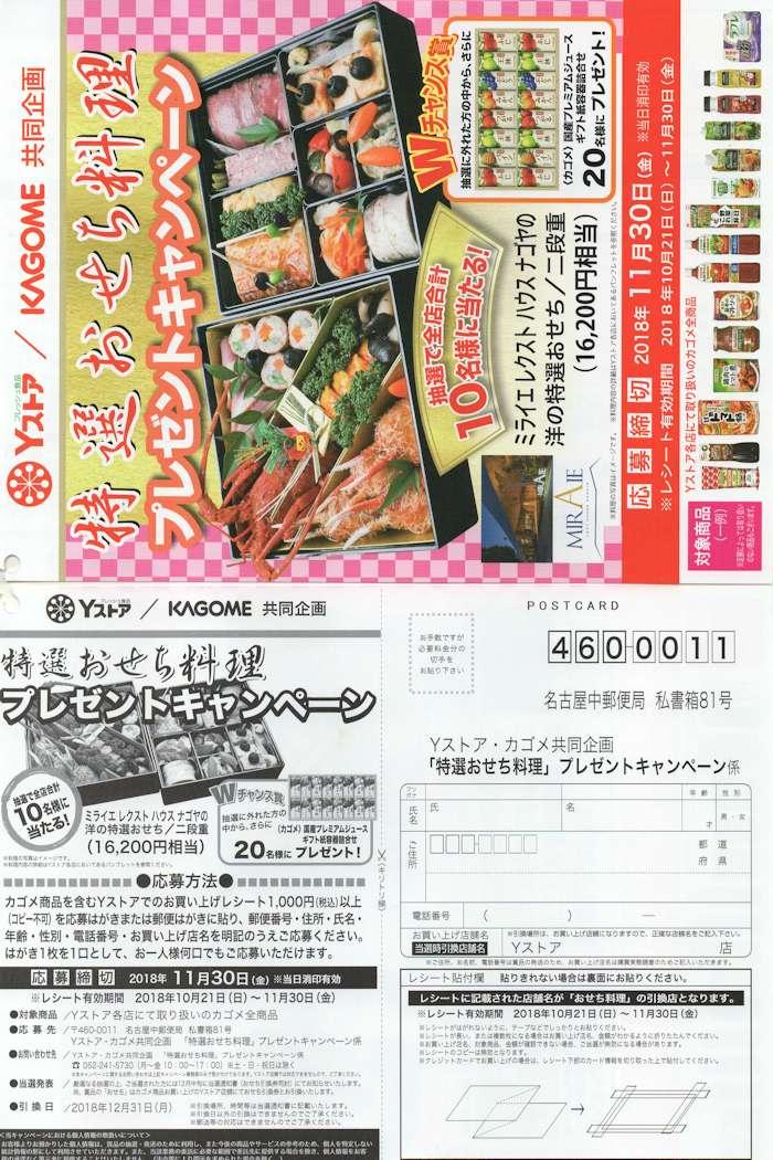 Yストア×カゴメ「特選おせち料理 プレゼントキャンペーン」2018/11/30〆