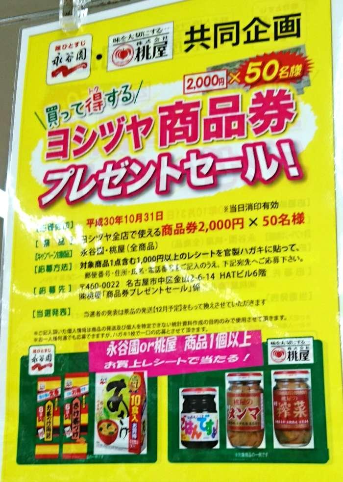 ヨシヅヤ×桃屋・永谷園「商品券プレゼントセール」2018/10/31〆