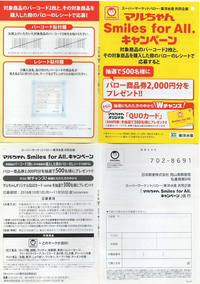 2018/11/30〆バロー×東洋水産「マルちゃん Smiles for All.キャンペーン」