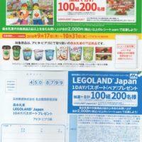 2018/10/31〆アピタ・ピアゴ×森永乳業「LEGOLAND Japan 1DAYパスポート(ペア)プレゼント」