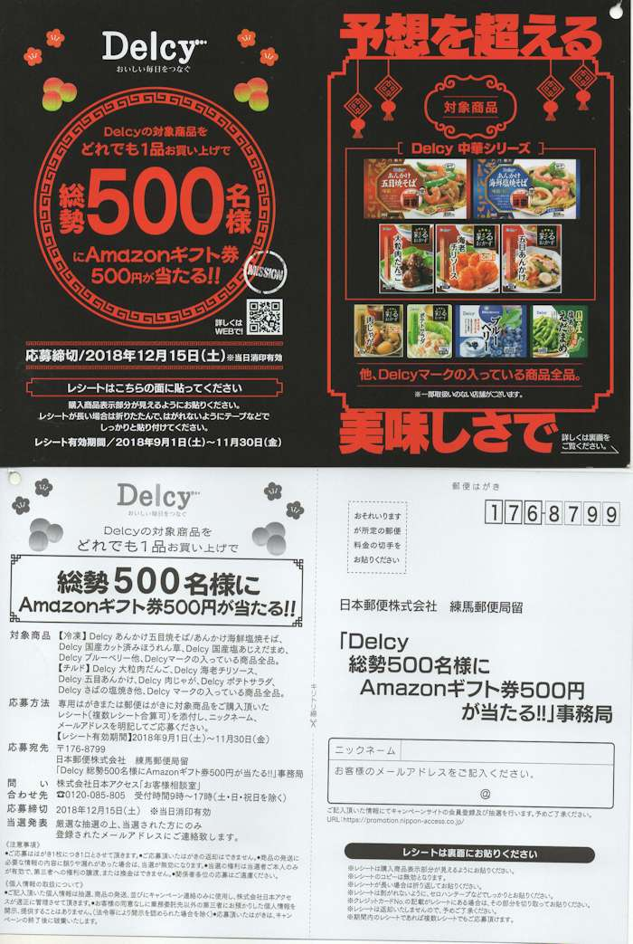 Delcy「総勢500名様にAmazonギフト券500円が当たる!!」2018/11/30〆
