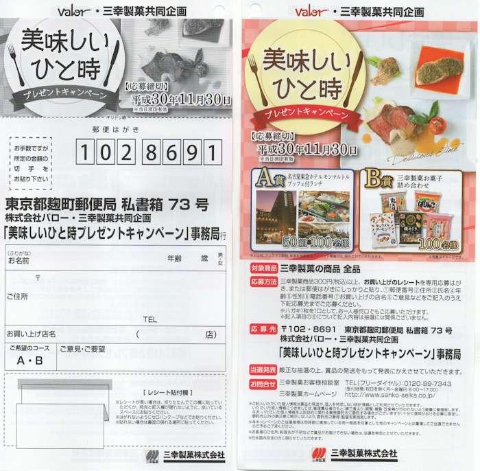 バロー×三幸製菓「美味しいひと時プレゼントキャンペーン」2018/11/30〆