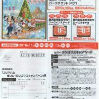 プリマハム「毎プレ!クリスマスキャンペーン」2018/11/8