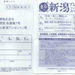 CGCグループ×亀田製菓、三幸製菓、岩塚製菓「まるごと新潟プレゼント」2019/3/31〆