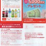 マックスバリュ中部×コカ・コーラ「新生活応援キャンペーン」2019/4/23〆