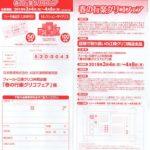 フィール×江崎グリコ「春の行楽グリコフェア」2019/4/8〆