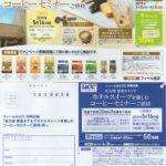 フィール×UCC「名古屋 東急ホテルでホテルスイーツを楽しむコーヒーセミナーご招待」2019/4/5〆