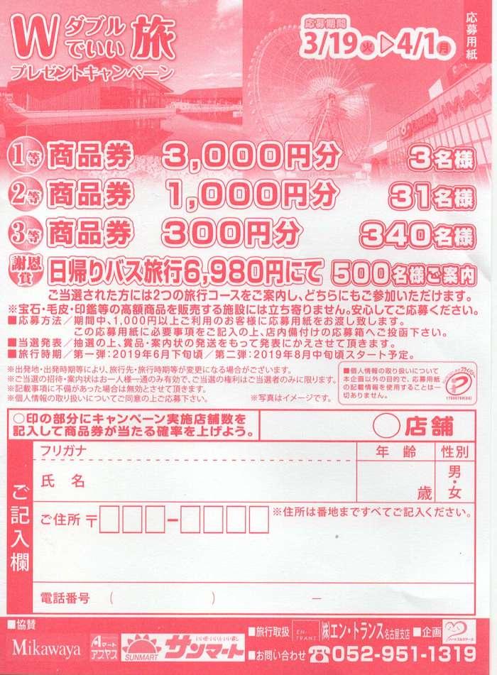 Mikawaya、Aマートアブヤス、サンマート×エン・トランス名古屋支店「Wダブルでいい旅プレゼントキャンペーン」2019/4/1〆