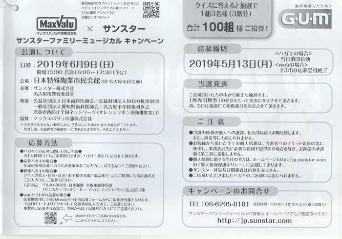 マックスバリュ中部×サンスター「サンスターファミリーミュージカル キャンペーン」2019/5/13〆