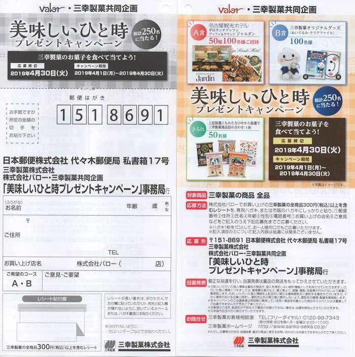 バロー×三幸製菓「美味しいひと時プレゼントキャンペーン」2019/4/30〆