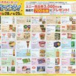 アピタ・ピアゴ×「春の新商品を買って商品券を当てよう!」2019/4/25〆