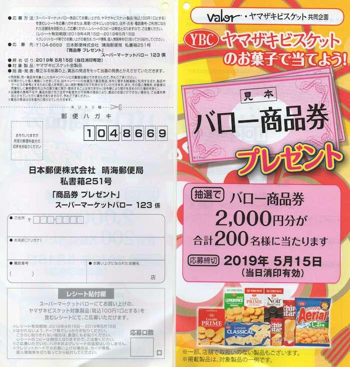 スーパーマーケットバロー×ヤマザキビスケット「商品券 プレゼント」2019/5/15〆