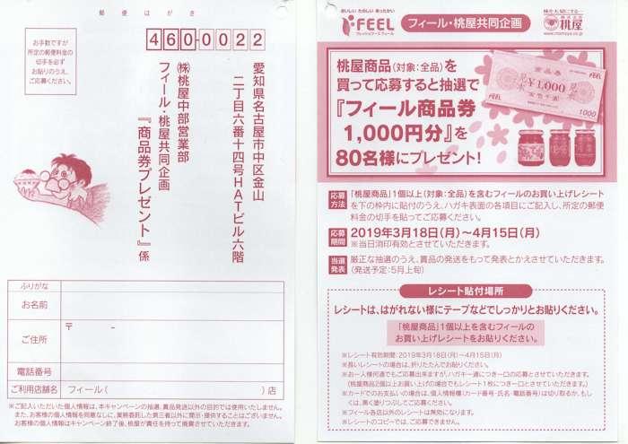 フィール×桃屋「商品券プレゼント」2019/4/15〆