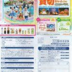 スーパーマーケットバロー×キッコーマン「ドリームキャンペーン2019」2019/5/31〆